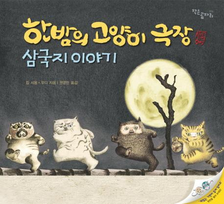 한밤의 고양이 극장 : 삼국지 이야기