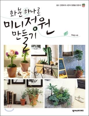(화분 하나로)미니 정원 만들기