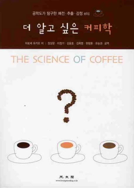 (더 알고 싶은)커피학 = THE SCIENCE OF COFFEE