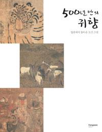 500년 만의 귀향 : 일본에서 돌아온 조선 그림