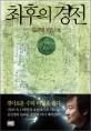 최후의 경전 : 김진명 장편소설