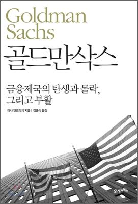 골드만삭스 : 금융제국의 탄생과 몰락, 그리고 부활