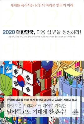 2020 대한민국, 다음 십 년을 상상하라!