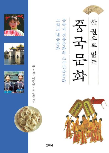 (한 권으로 읽는) 중국문화