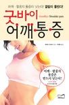 굿바이 어깨통증