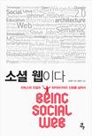 소셜 웹이다 = BEING SOCIAL WEB : 리눅스의 전설과 위키피디아의 신화를 넘어서