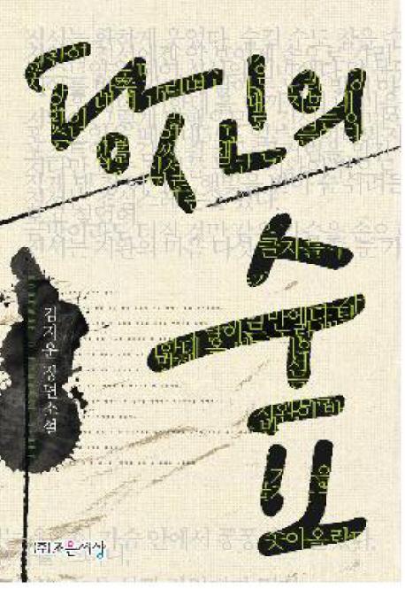 당신의 숲 : 김지운 장편소설
