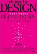 디자인에 집중하라