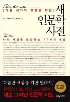 ([다음 세상의 교양을 위한])새 인문학 사전 : 나와 세계를 연결하는 77가지 개념