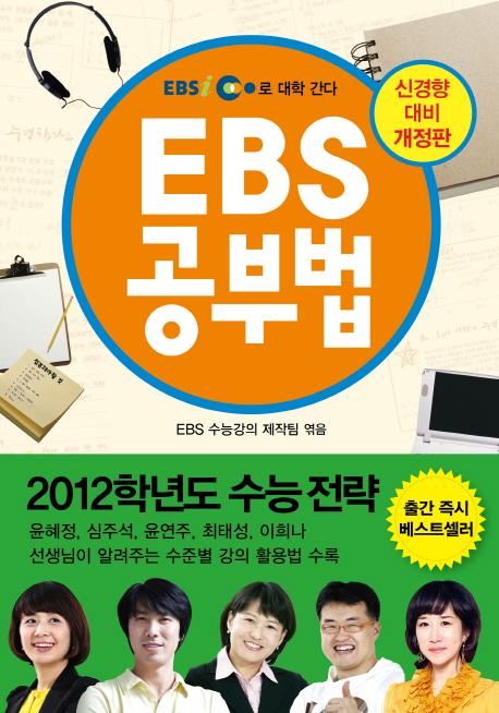 EBS 공부법 : EBS 수능강의 200%25 활용법
