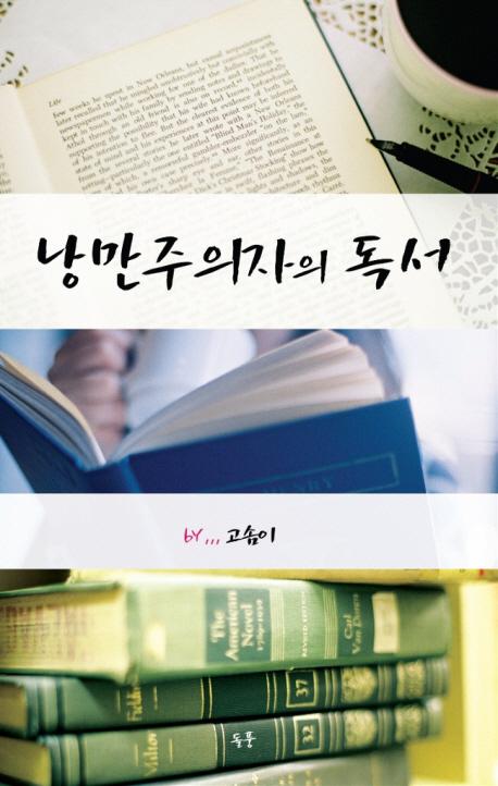 낭만주의자의 독서