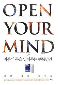 오픈 유어 마인드 = Open Your Mind : 마음의 문을 열어주는 행복명언