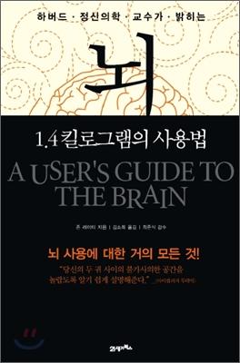 (하버드 정신의학 교수가 밝히는)뇌, 1.4킬로그램의 사용법
