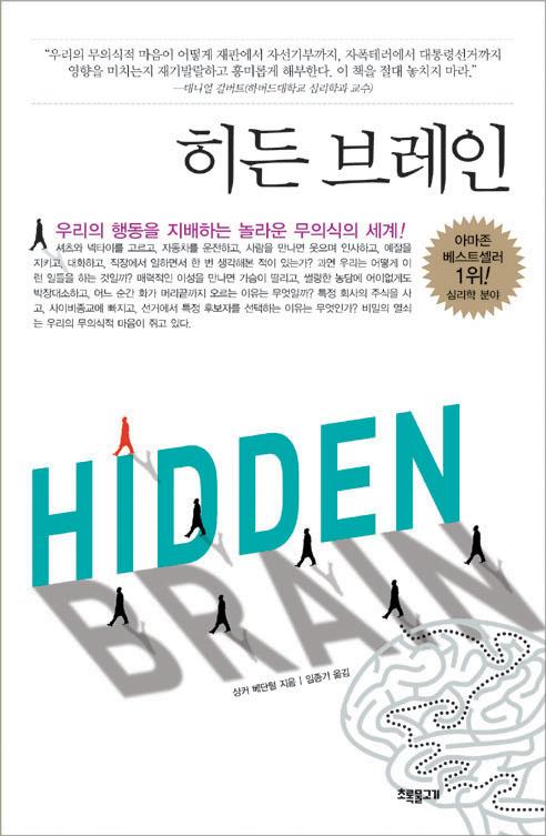 히든 브레인 : 우리 행동을 지배하는 놀라운 무의식의 세계