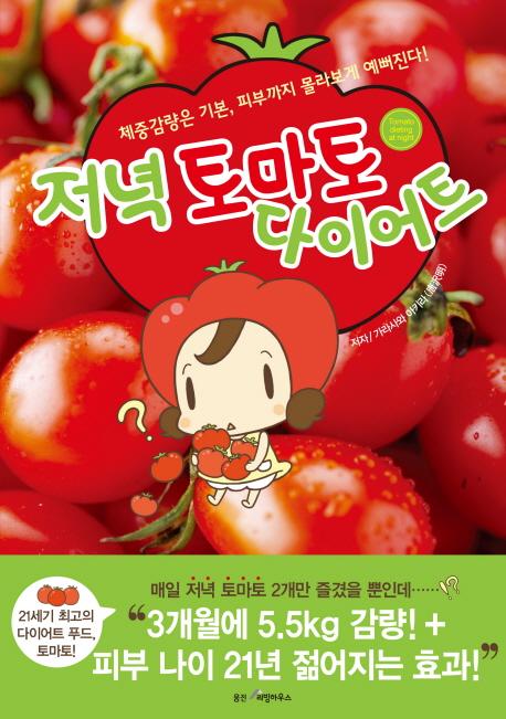 저녁 토마토 다이어트
