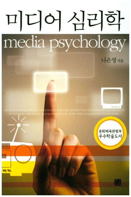 미디어 심리학 = media psychology