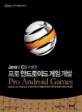 Java와 C를 이용한 프로 안드로이드 게임 개발