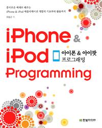 아이폰 & 아이팟 프로그래밍
