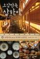 오감만족 상하이 : 지하철 타고 go go 역사에서 쇼핑까지