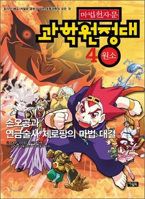 (마법천자문) 과학원정대. 4, 원소-손오공과 연금술사 제로팡의 마법 대결