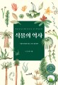 식물의 역사 :식물의 탄생과 진화 그리고 생존전략