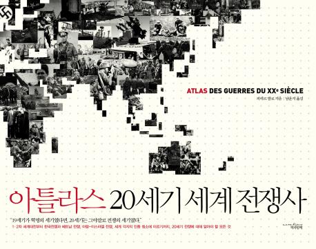 아틀라스 20세기 세계전쟁사