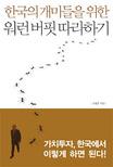 한국의 개미들을 위한 워런 버핏 따라하기