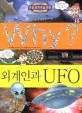 (Why?)외계인과 UFO