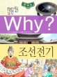(Why?)조선전기
