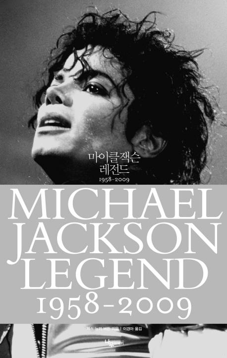 마이클 잭슨 레전드  : 1958-2009