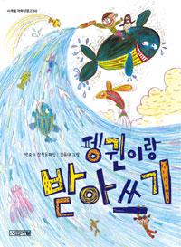 펭귄이랑 받아쓰기 : 박효미 창작동화집