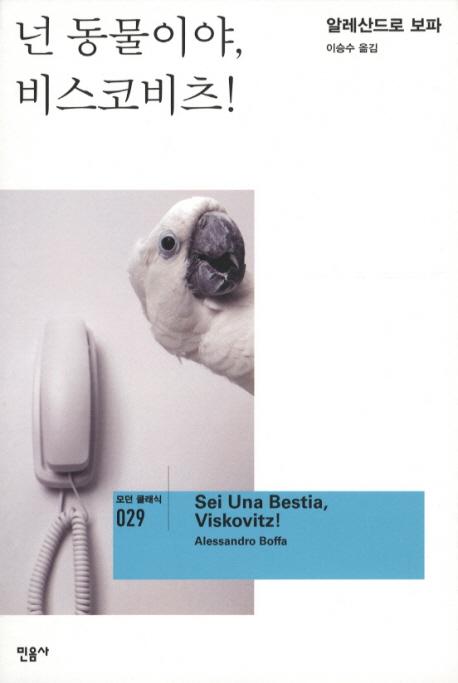 넌 동물이야 비스코비츠!