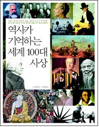 역사가 기억하는 세계 100대 사상