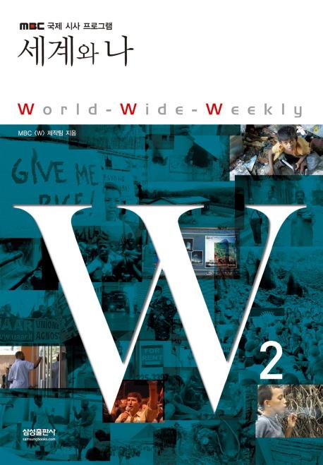 W. 2 = World - Wide - Weekly : 세계와 나