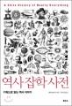 역사잡학사전  : 키워드로 읽는 역사 이야기