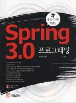 웹 개발자를 위한 SPRING 3.0 프로그래밍
