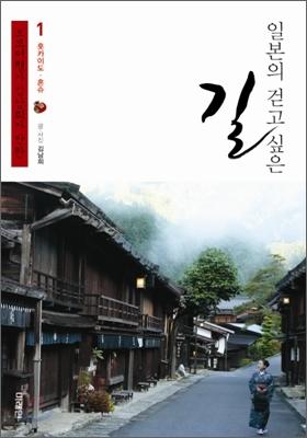 일본의 걷고 싶은 길. 1, 훗카이도·혼슈