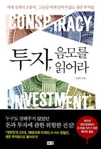 투자, 음모를 읽어라 = CONSP TRACY INVESTMENT