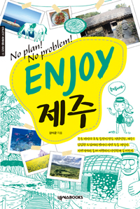 (No Plan! No Problem!)ENJOY 제주