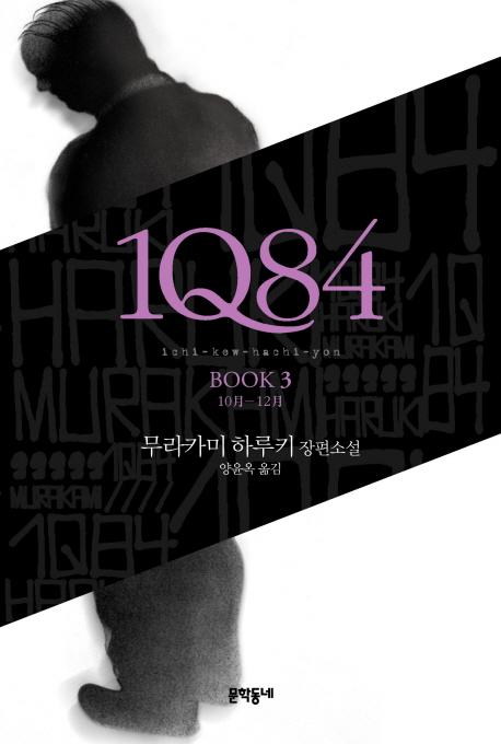 1Q84 : 무라카미 하루키 장편소설. Book3, 10月-12月 이미지