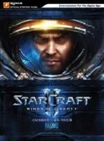 스타크래프트 2 자유의 날개 공식 가이드북