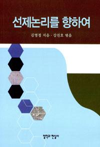 선제논리를 향하여 : 김영정 교수 유고집