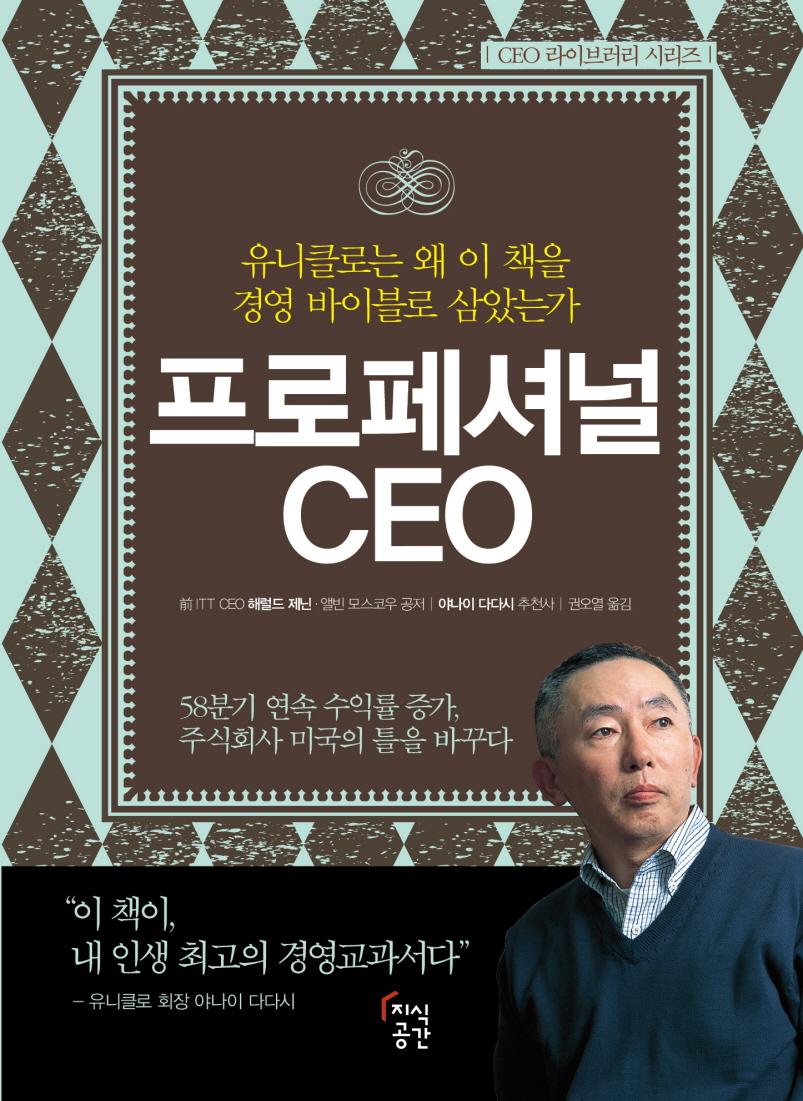 프로페셔널 CEO