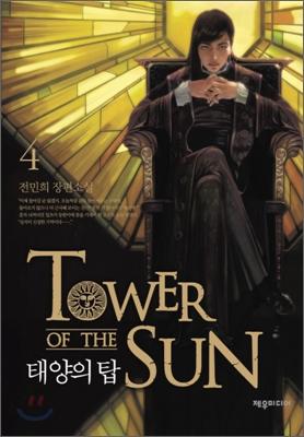 태양의 탑 . 4