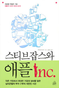 스티브잡스와 애플 Inc