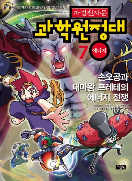(마법천자문) 과학원정대. 7, 에너지-손오공과 대마왕 프레테의 에너지 전쟁