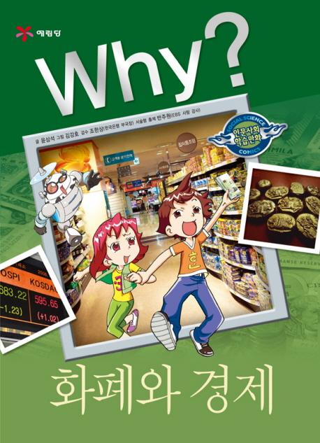 Why?, 화폐와 경제