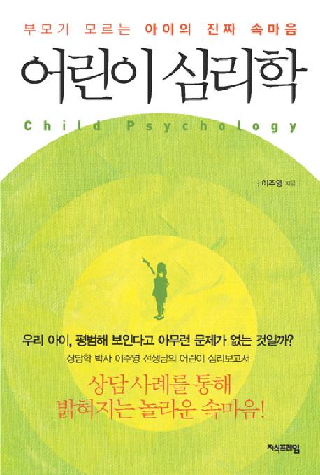 어린이 심리학 = Child Psychology
