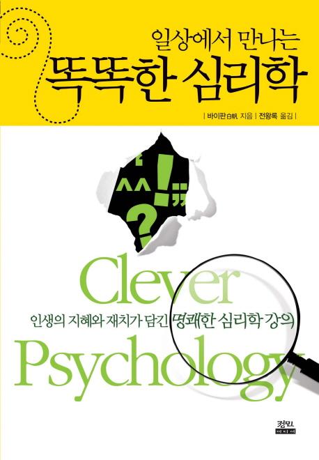(일상에서 만나는)똑똑한 심리학