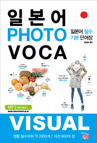 일본어 PHOTO VOCA
